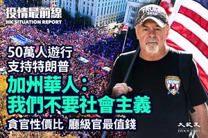 【11.16役情最前線】加州華人:我們不要社會主義