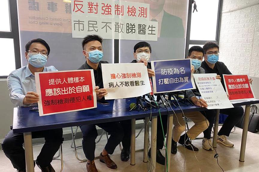 公民社會發展資源中心聯同多名區議員及醫護界人士,15日召開記者會反對強制檢測。(霄龍/大紀元)