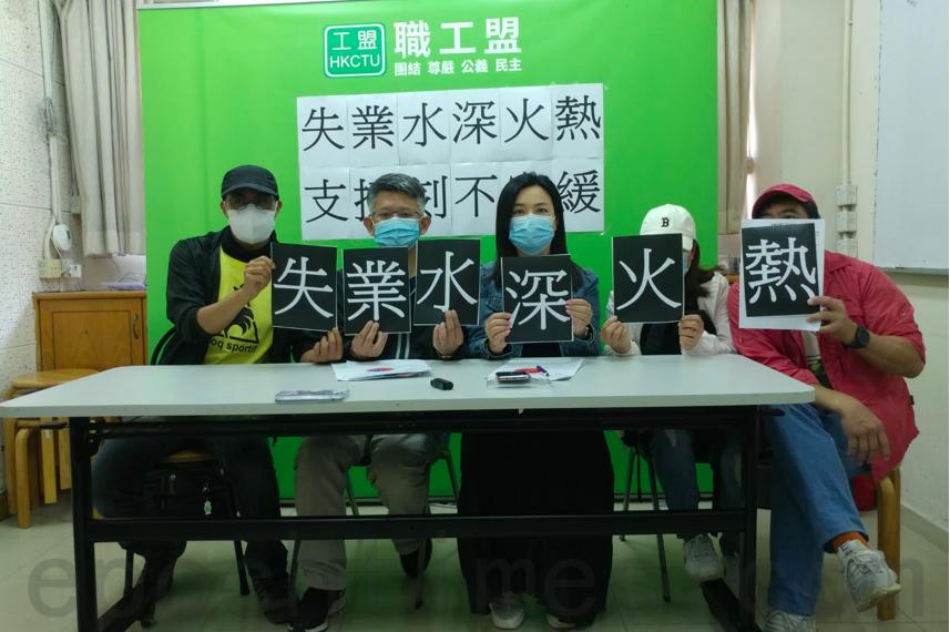 職工盟11月16日召開記者會,講述疫情下失業及開工不足人士的苦況。(Wendy /大紀元)