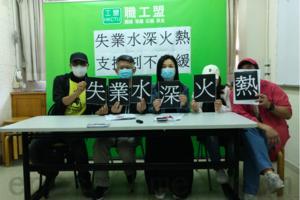 失業人士難申請綜援 職工盟促設失業援助金