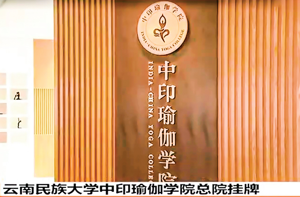 在近期,印度拒絕續簽中印瑜伽學院協議。圖為2015年6月「中印瑜伽學院」在雲南民族大學掛牌成立。(視頻截圖)
