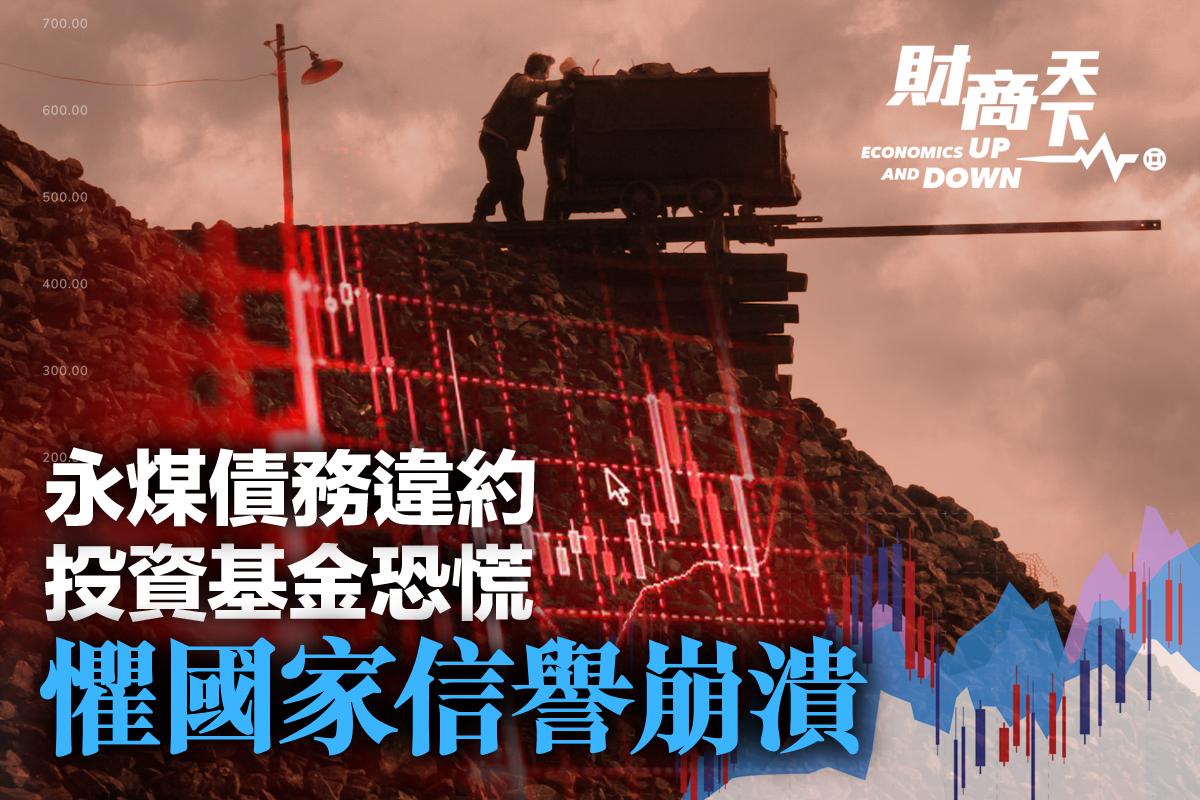 11月10日,河南永煤集團爆發債務違約,市場信心下跌,風險如同傳染病一般快速蔓延,令投資基金恐慌。「國家不救國企了」釋放中共國家信譽崩潰。(大紀元製圖)