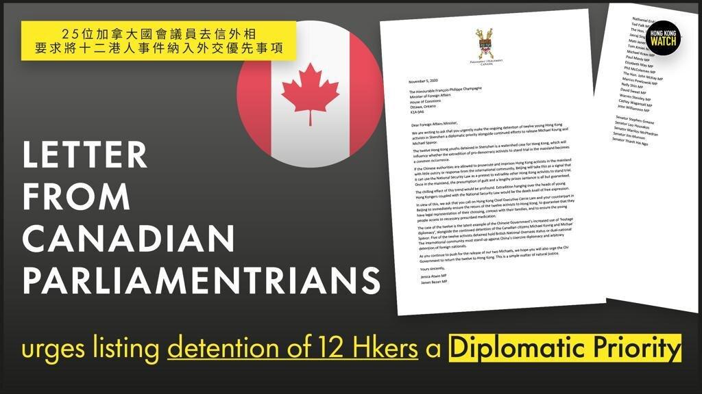 二十四加國議員聯署救十二港青 反對中共人質外交