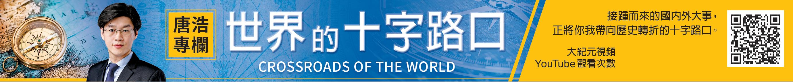 【十字路口】唐浩專欄 : 台灣慎防社會主義向中共賣台