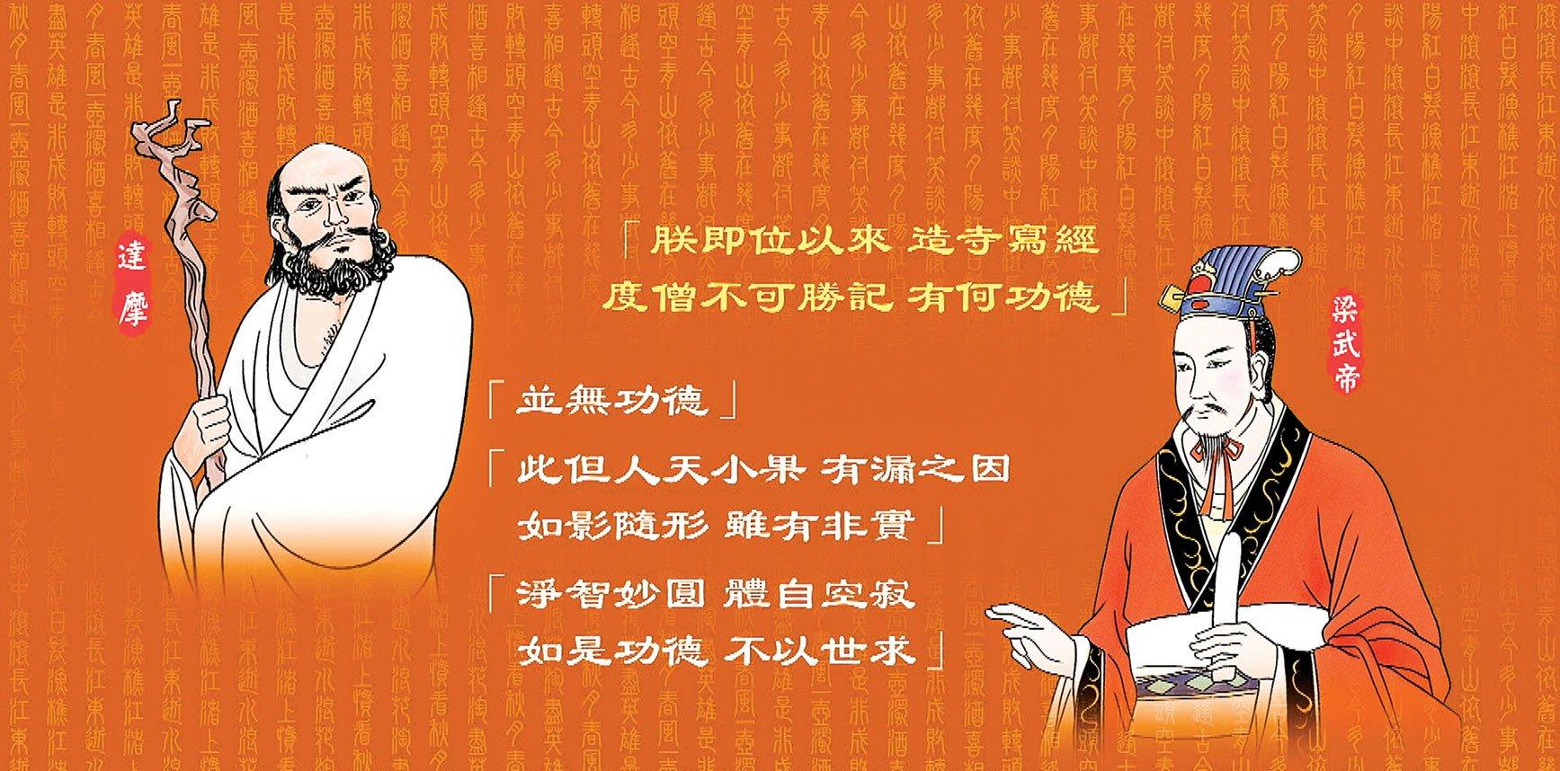 在禪宗的《景德傳燈錄》中所記載的達摩和梁武帝之間的這段對話,是禪宗中的一個著名公案故事。(圖/新唐人電視台)
