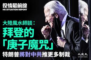 【11.18役情最前線】大陸風水師談: 拜登的「庚子魔咒」