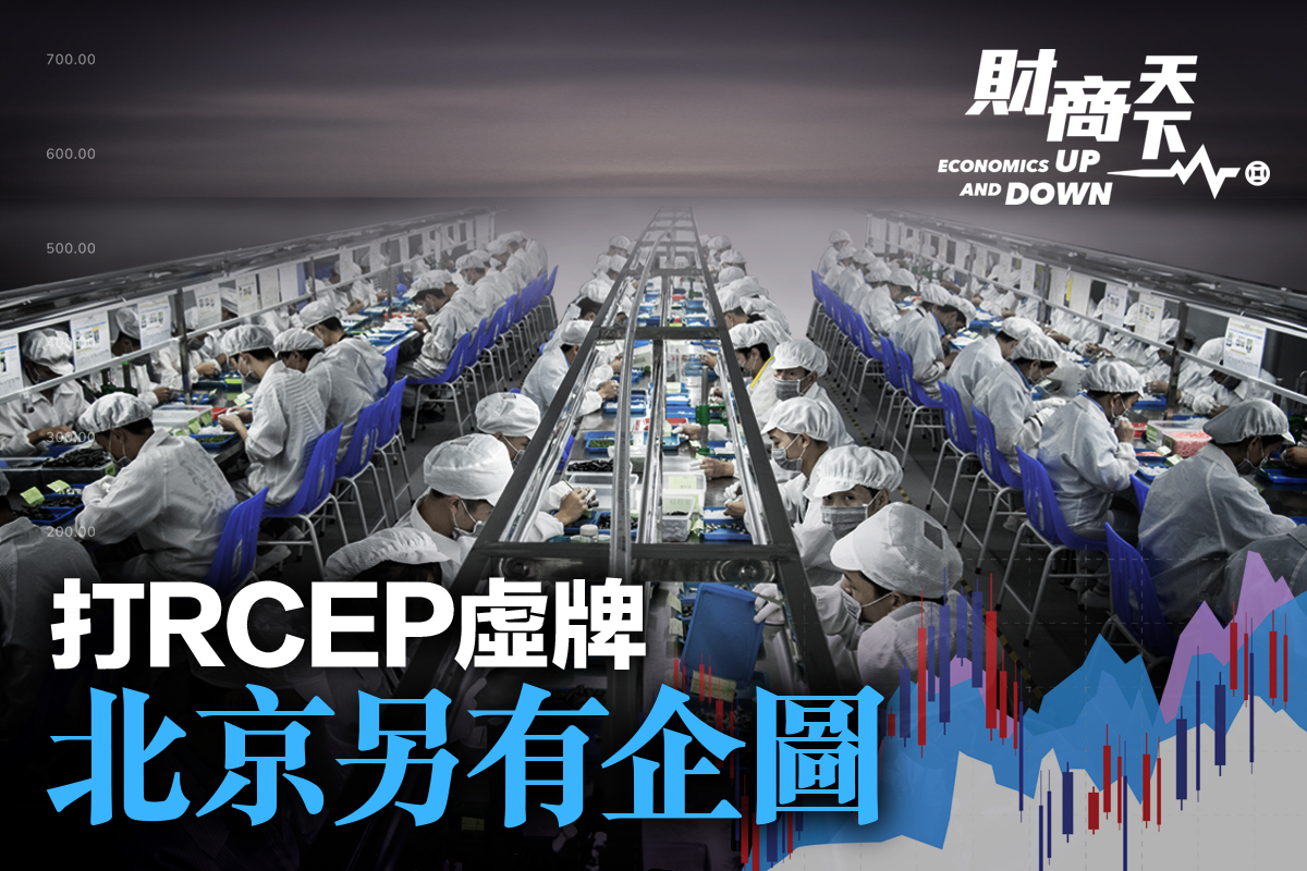 15國簽署RCEP,中共媒體稱這是多邊主義和自由貿易的勝利。不過,有學者認為,RCEP的簽署並無實際經貿意義,是在中共治理的經濟頹勢之下的虛假繁榮。(大紀元製圖)