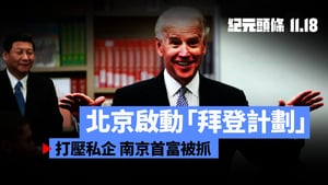 【11.18紀元頭條】北京啟動「拜登計劃」