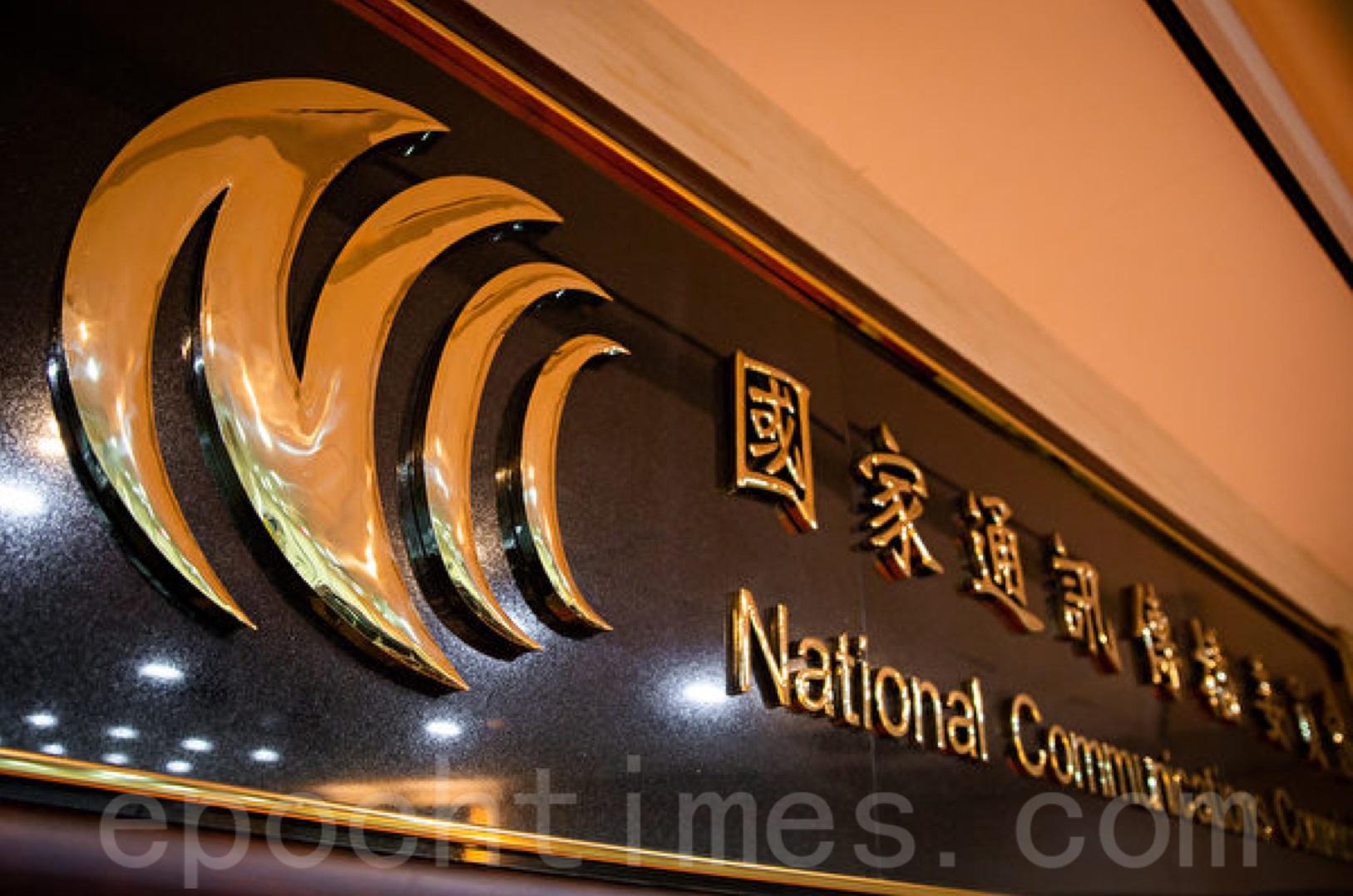 台灣國家通訊傳播委員會(NCC)7位委員18日一致否決中天新聞台續牌申請。(大紀元資料圖片)