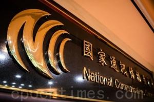 台灣中天新聞台續牌被拒 NCC揭違規嚴重 內控失靈