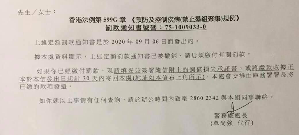 警方撤銷罰款通知書(余德寶Facebook)