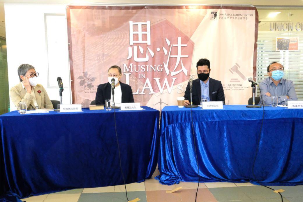 11月18 日,香港大學學生會法律學會,邀請了4位嘉賓出席法律論壇。(圖/獨立媒體網)