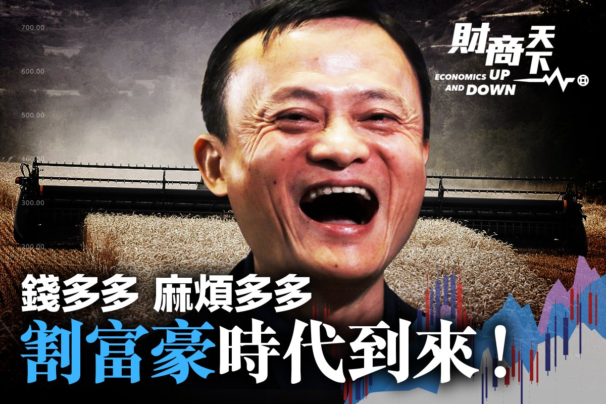 近期,螞蟻集團IPO被叫停,馬雲的朋友「錢多多」被砍;多個民營企業家被拘捕,中國富豪進入多事之秋。(大紀元製圖)