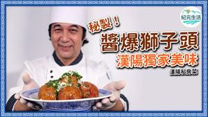 【漢陽私房菜】漢陽獨家美味 醬爆獅子頭