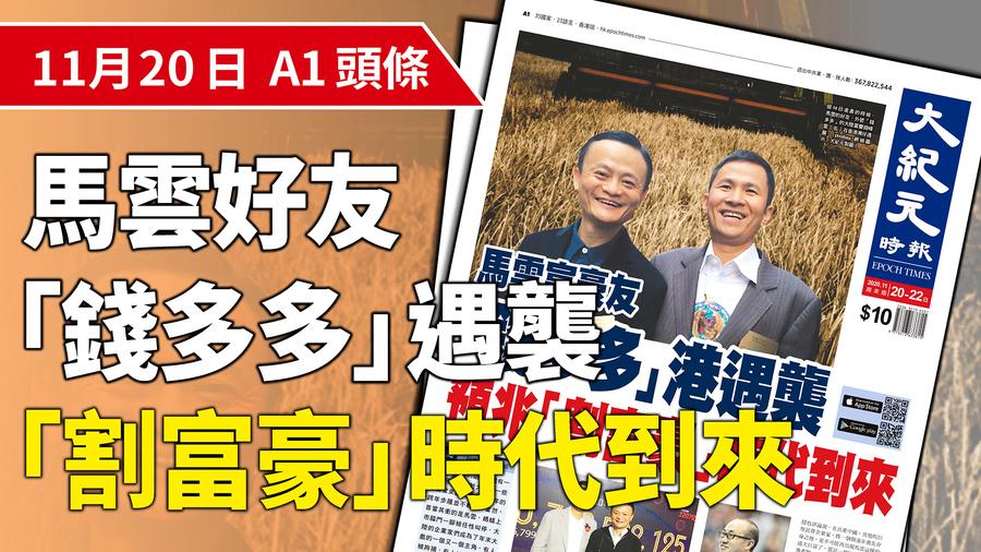 馬雲富豪友「錢多多」港遇襲 預兆「割富豪」時代到來