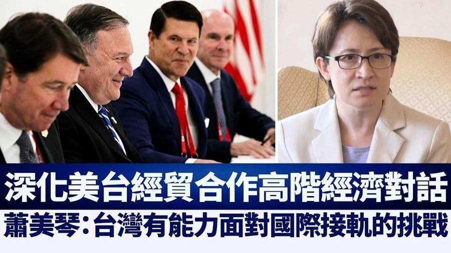 美參議員推動美台簽自貿協定 提議邀蔡英文訪華府