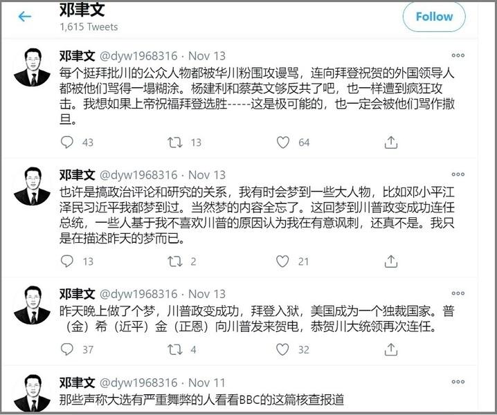 金楓:罵美總統連任是政變 黨校編審不退黨恐遭遣返