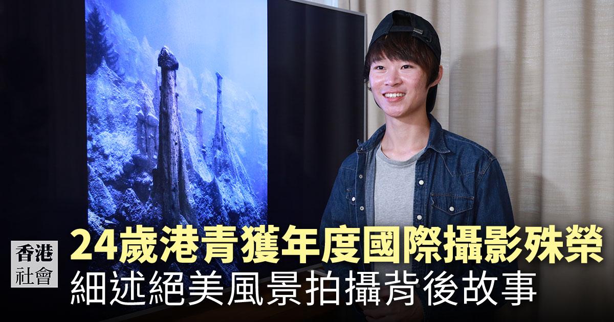 24歲的本港攝影師袁斯樂(Kelvin Yuen)榮獲「2020年度國際風景攝影師」。(陳仲明/大紀元)