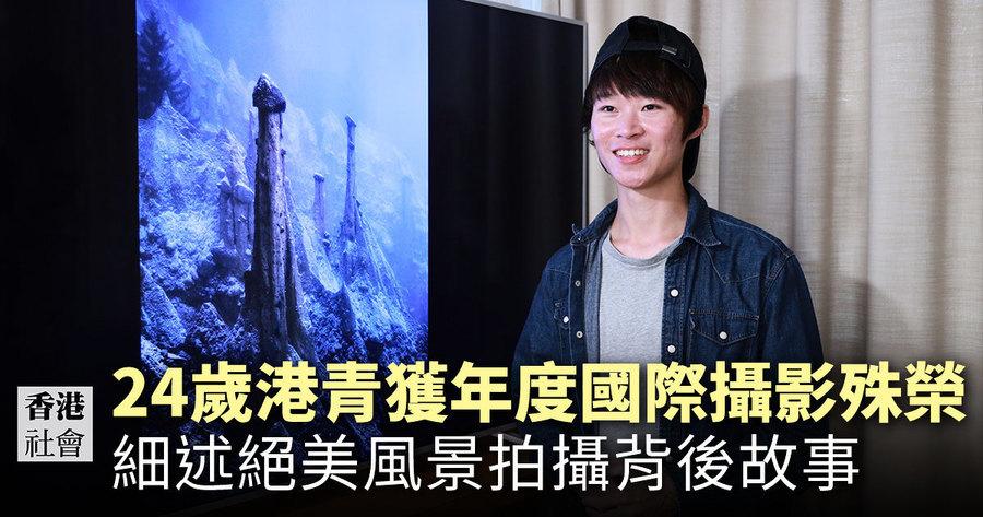 24歲港青獲年度國際攝影殊榮 細述絕美風景拍攝背後故事