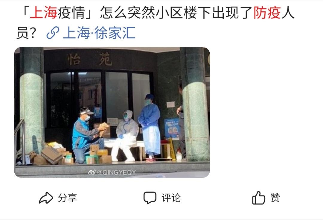 上海徐家匯小區居民也發現樓下有疫情防禦人員。(受訪者提供)