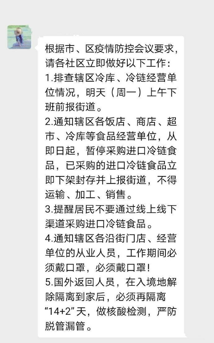 上海某小區居委會通知傳遞市政府防空指揮部要求,防控極其嚴厲、升級。(受訪者提供)