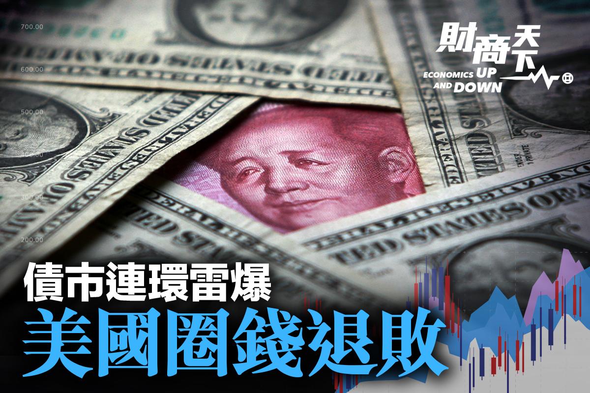 中國債券市場掀起衝擊波,多個國企債券相繼爆雷,400億債券取消發行;與此同時,美政府正加速切斷不符合美國審計要求的中資企業在美圈錢。(大紀元製圖)