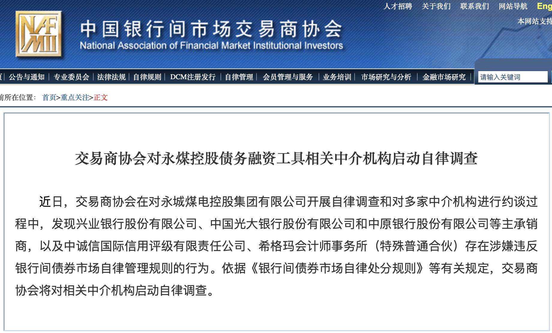 繼調查海通證券後,交易商協會披露出更多金融機構捲入中國債市黑幕。(網絡截圖)