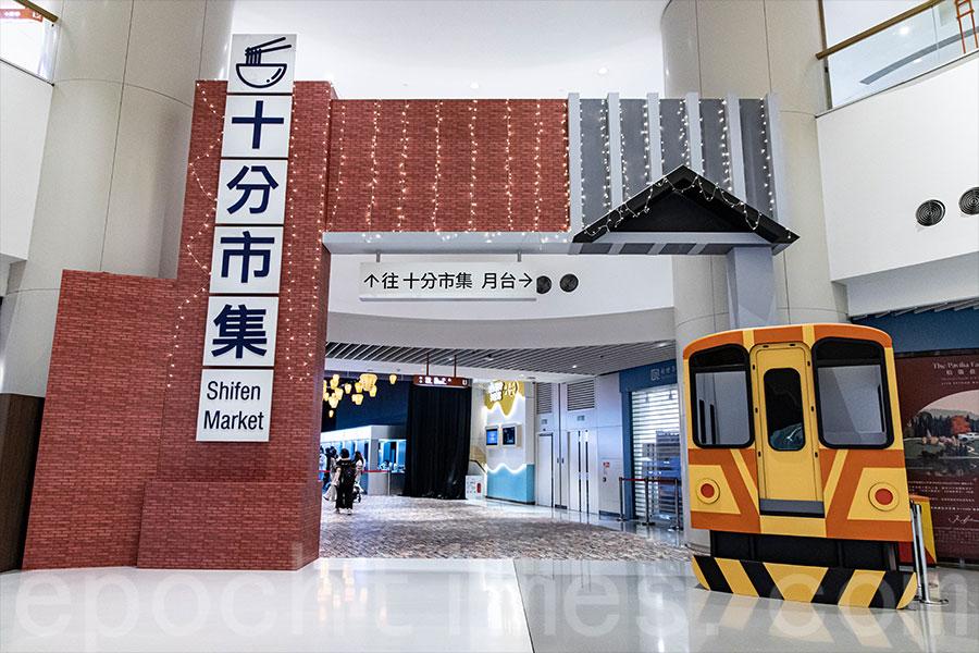 在「十分市集」的入口,設有大型的十分車站裝置。(陳仲明/大紀元)