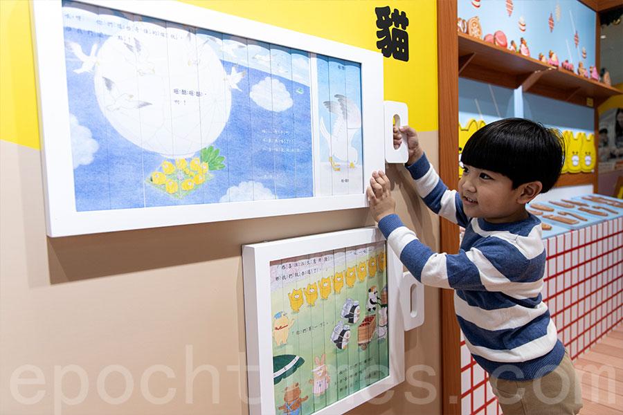 小朋友可以用推拉的形式閱讀特別版故事書。(陳仲明/大紀元)