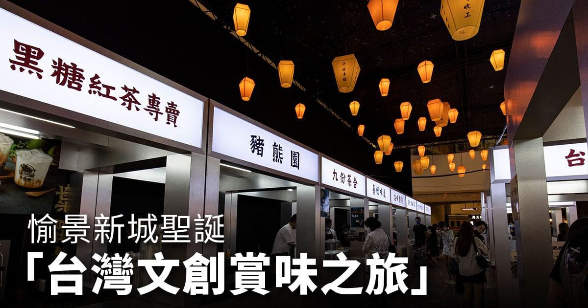今年聖誕節,位於荃灣的D‧PARK愉景新城展開「台灣文創賞味之旅」,將台灣夜市美食和閱讀文化帶來香港。(設計圖片)