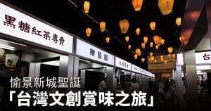 愉景新城聖誕「台灣文創賞味之旅」