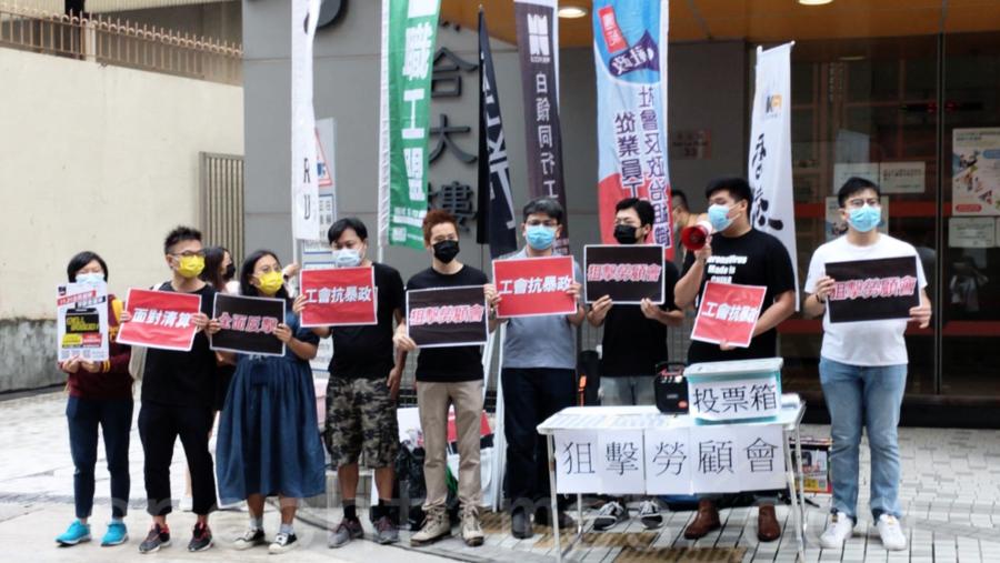 港勞顧會選舉 警指獨立工會候選人拉票涉違禁聚令