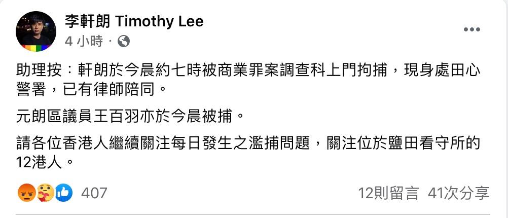 李軒朗的助理在其 Facebook 發文兩人被捕訊息。(李軒朗 Facebook 截圖)