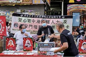 【圖片新聞】港支聯會籲寫聖誕卡寄維權人士