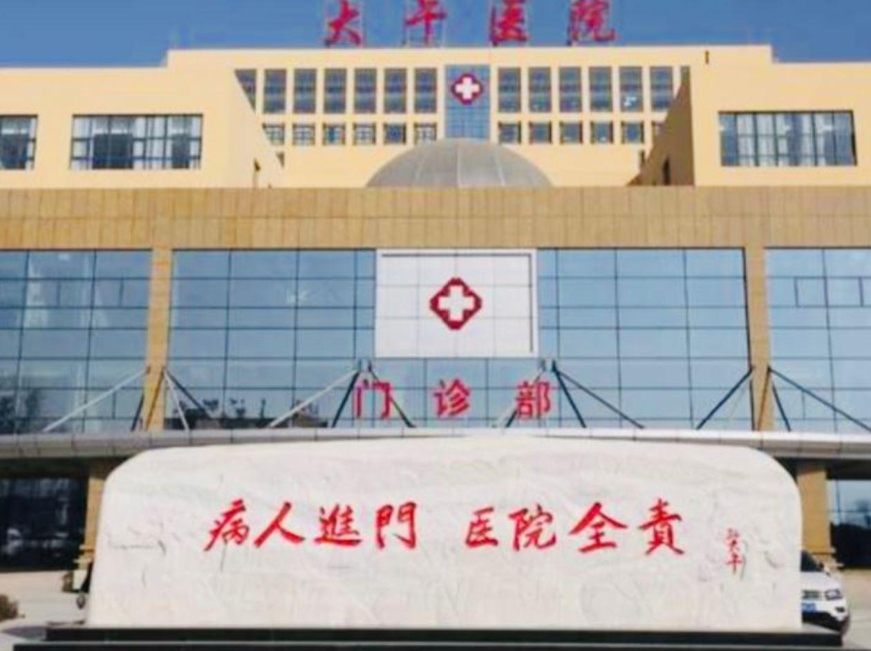 中共政府一直在加強控制及沒收民營企業,近年來速度不斷加快,河北大午集團28家子公司最近遭到接管。圖為大午醫院一景。(資料圖片)