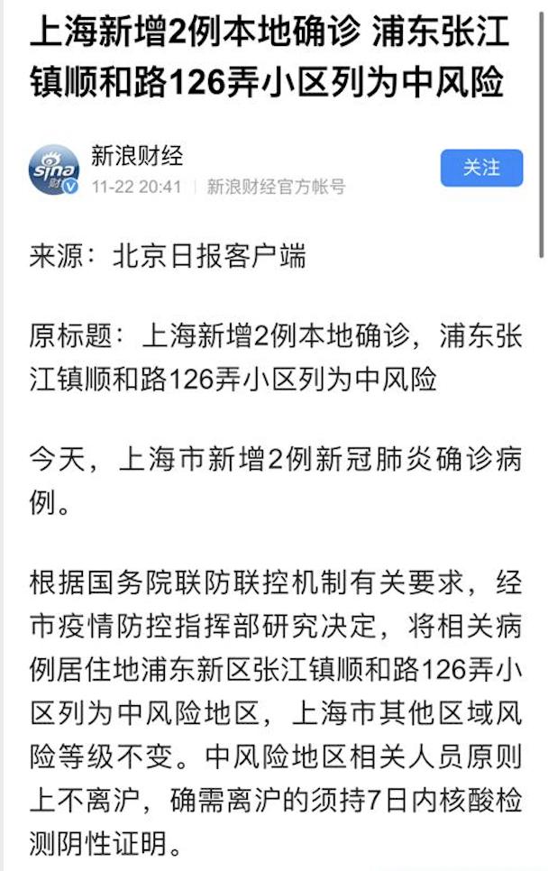 官方公佈22日再有兩名確診病例,浦東張江鎮順和路126弄因此升為疫情中風險地區。(網絡截圖)