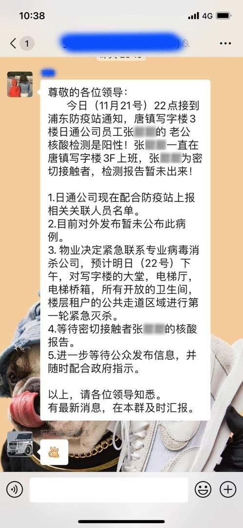 領導級別微信群披露疫情內部消息,公開表示該確診病例暫時沒有公佈。(受訪者提供)