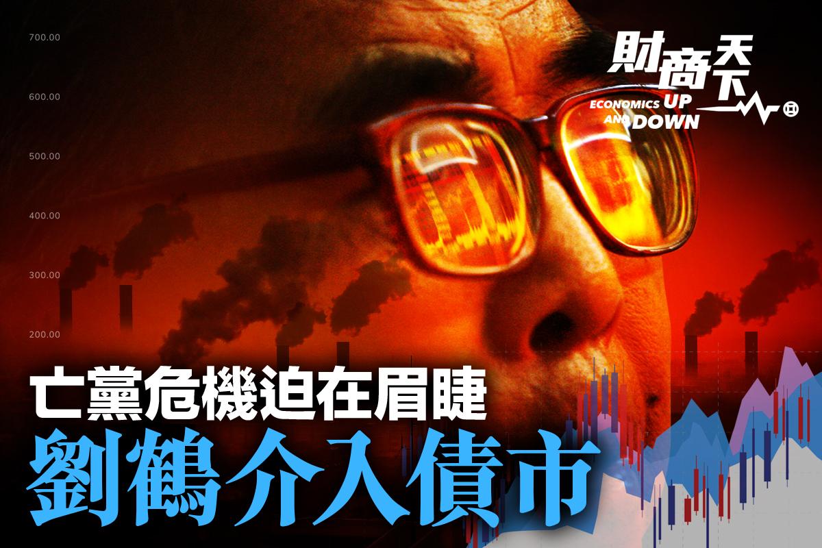 11月21日,中共國務院副總理劉鶴,主持了國務院金融會議,研究要規範中國債券市場發展及穩定的工作,欲在債市狼煙四起之前,熄滅危機的火種。(大紀元製圖)