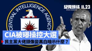 【11.23紀元頭條】前英國大律師: CIA操控美大選