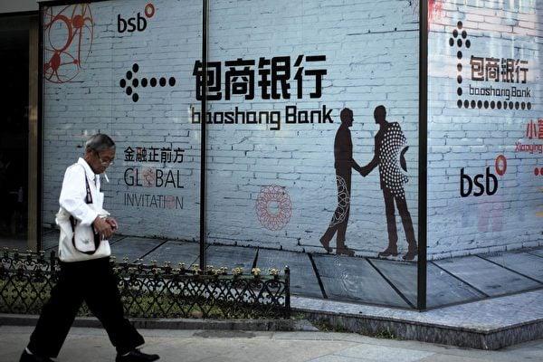 2020年11月23日,中共銀行保險監督管理委員會正式批復包商銀行進入破產程序。這意味著,眾多債權人、理財戶和大儲戶將喪失財產、血本無歸。圖為:大陸街頭一景。(大紀元資料室)