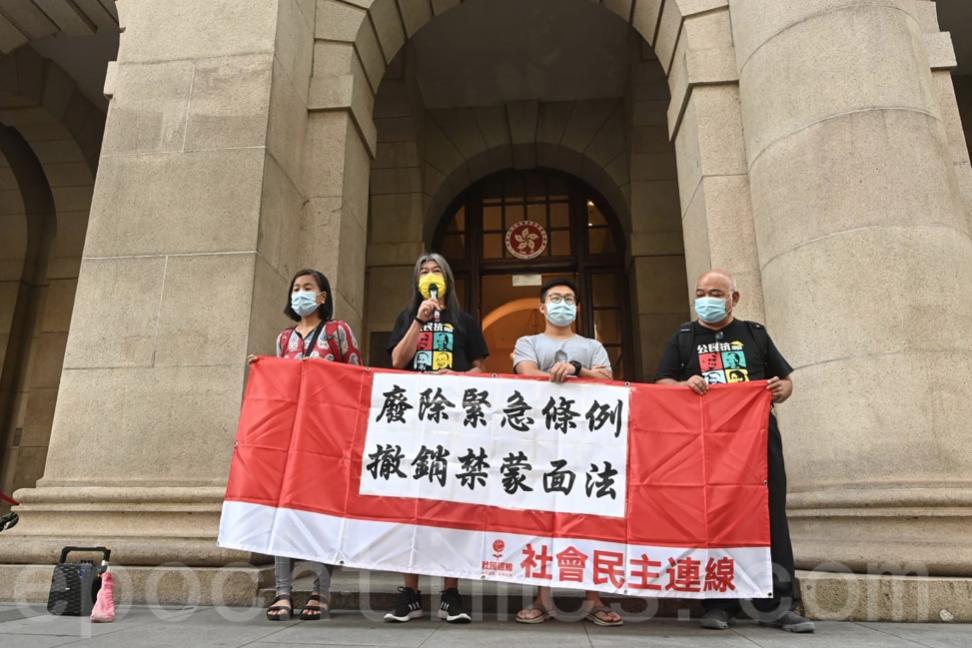香港社民連在終審法院外舉行「抗議禁蒙面法」記者會,批評港府濫用緊急法違憲、抗議政府違反人權。(宋碧龍/大紀元)