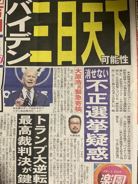 美總統大選風波不斷 日媒:拜登「三日天下」
