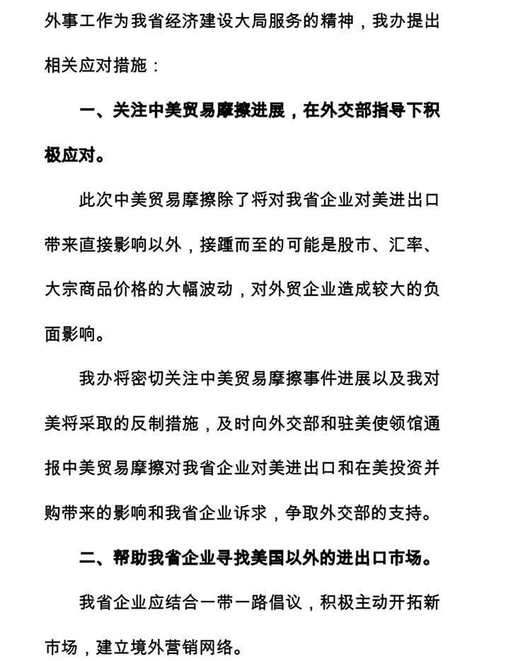 吉林省外事辦政策措施文件截圖。(大紀元)