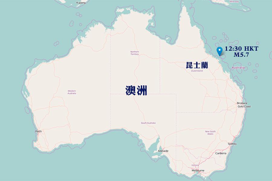 美國地質調查局在中午12時30分(當地時間下午2時30分),錄得澳洲昆士蘭近岸海域發生一次黎克特制5.7級地震,震央位於Bowen東北偏東57公里處,開恩茲之東南約460公里,震源深度7.8公里。(OpenStreetMap提供)