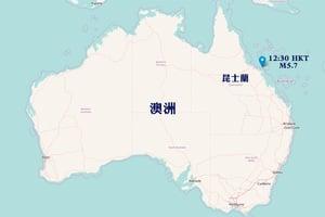 澳洲昆士蘭5.7級地震
