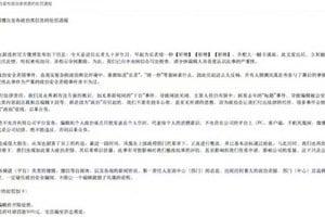 鳳凰網出「重大政治差錯」 編輯被開除