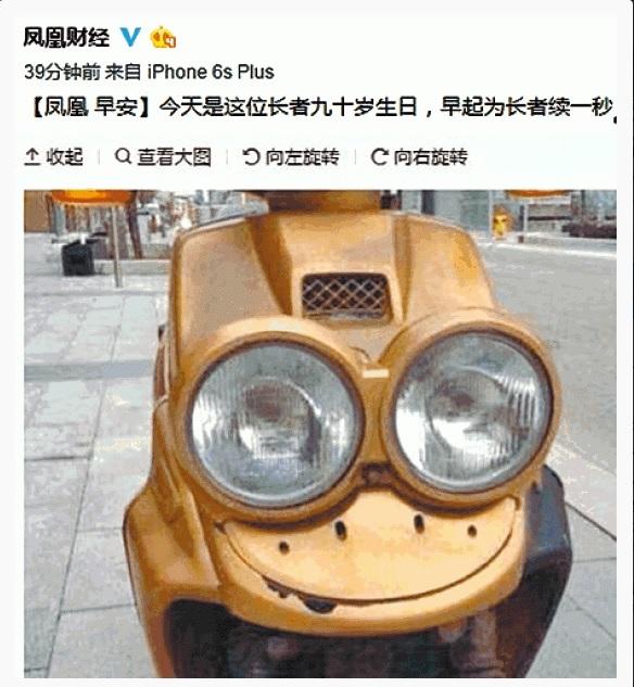 《鳳凰網》旗下的《鳳凰財經》官方《微博》發佈信息,為江慶生,並且配上一張卡通貼圖。(網絡圖片)