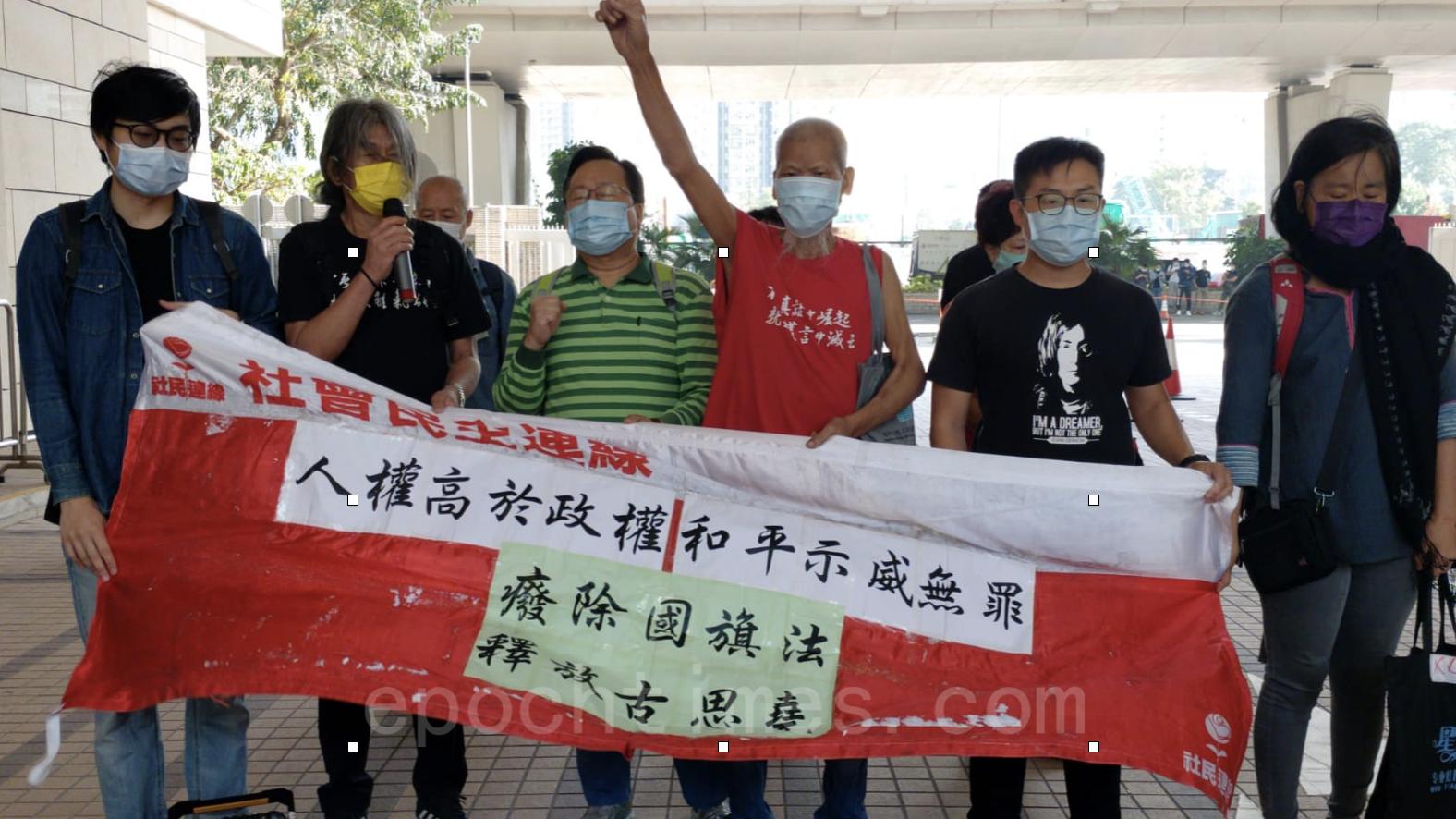今早(25日),社運人士古思堯於西九龍裁判法院提堂,社民連到場聲援。(Betty/大紀元)