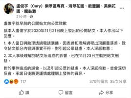 港警方以「浪費警力」為由逮捕盧俊宇
