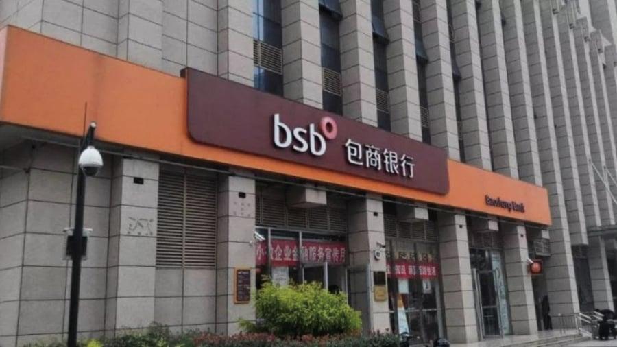 明天系包商銀行宣告破產